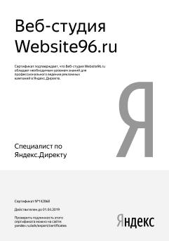Специалист по Яндекс.Директу