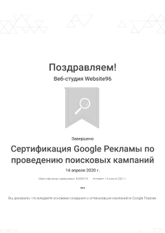 Специалист Google Рекламы