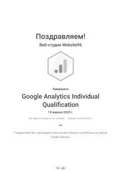 Google Analitics Individual Qualification